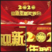 2020年迎新年晚会
