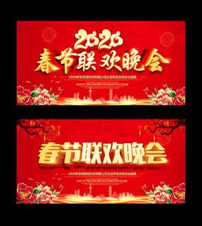2020鼠年春节联欢晚会舞台背景展板