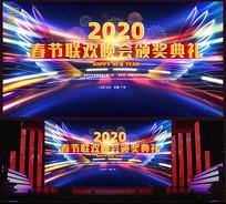 2020鼠年企业年会背景展板
