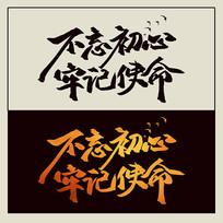 不忘初心牢记使命中国风书法毛笔艺术字