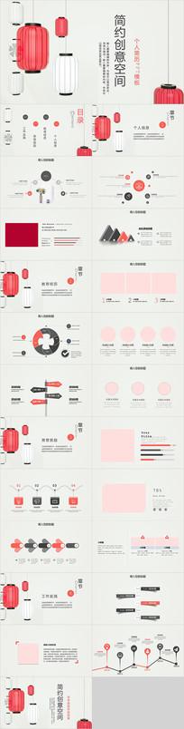 创意中国风通用PPT模板