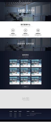 多媒体软件行业蓝色企业网站首页