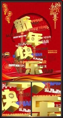 新年快乐立体字海报