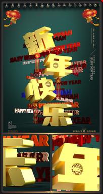 新年快乐鼠年吉祥