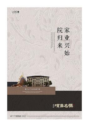新亚洲房地产主形象海报
