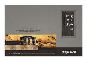 新亚洲中国风房地产海报