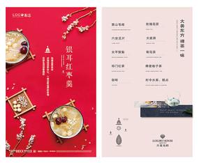 中国风甜品菜单设计模版