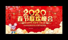 2020春节联欢晚会舞台背景展板