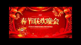 2020春晚春节联欢晚会文艺汇演背景展板
