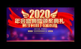 大气2020年企业年会活动背景展板