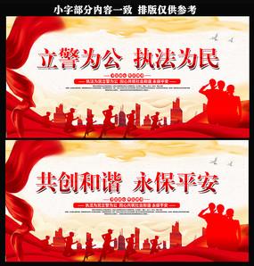 公安文化宣传标语展板设计