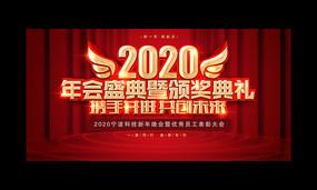 红色大气2020企业年会背景展板
