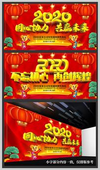 红色喜庆2020年会背景下载