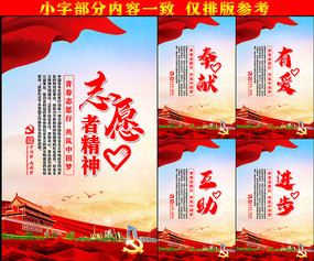 红色中国青年志愿者展板