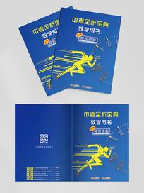 蓝色商业学校书籍教辅封面