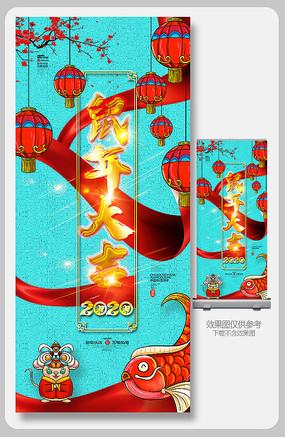 鼠年大吉2020年X展架设计