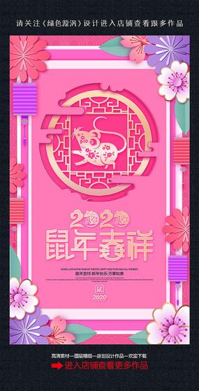 唯美花朵2020鼠年海报设计