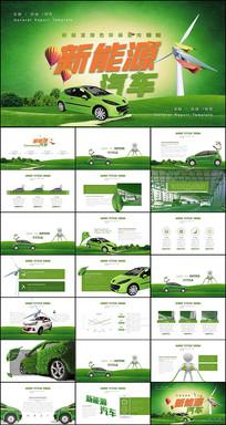新能源汽车PPT模板