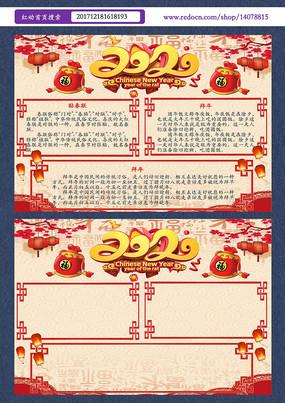 新年春节手抄报电子小报