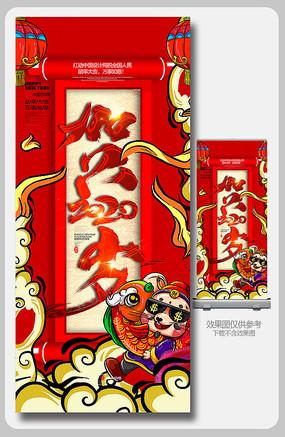 喜庆红色贺岁2020鼠年X展架设计