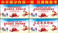 中国青年志愿日宣传展板