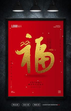 2020鼠年春节福字海报