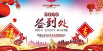 2020鼠年晚会年会签到处背景板
