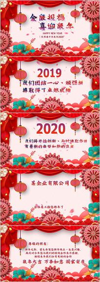2020鼠年中国风喜庆企业年会PPT
