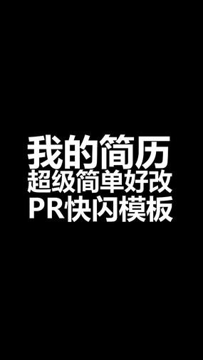 抖音快手小视频个人简历PR快闪模板