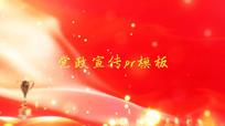 红色彩旗飘扬党建国庆宣传PR模板