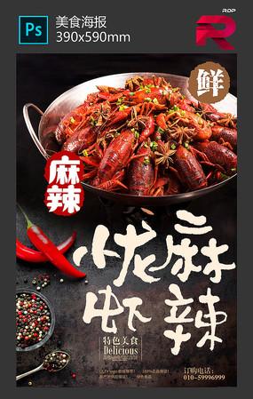火锅麻辣小龙虾海报