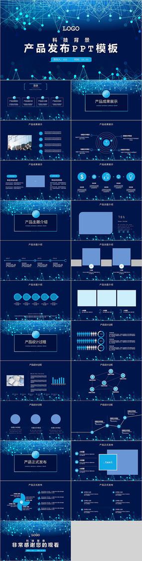 蓝色科技风产品发布会PPT模板