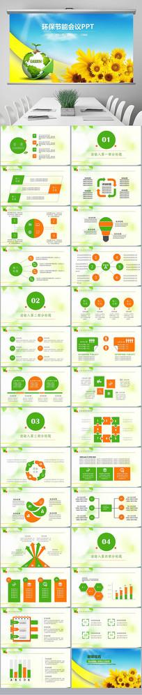 绿色环保低碳生活环保城市PPT模板