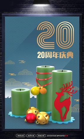 2020年周年庆海报设计