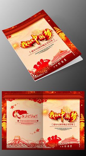 创意红色我的中国梦党建封面设计