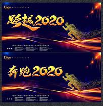 创意跨越2020企业年会展板