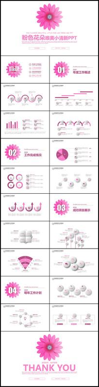粉色微立体手绘花朵小清新总结计划PPT