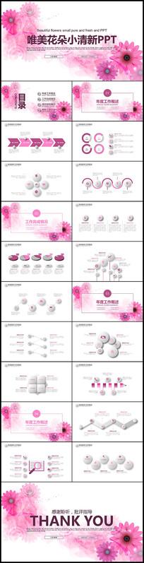 粉色小清新唯美花朵工作总结汇报计划PPT
