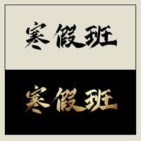 寒假班中国风书法毛笔艺术字