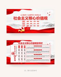 红色高端社会主义核心价值观宣传栏