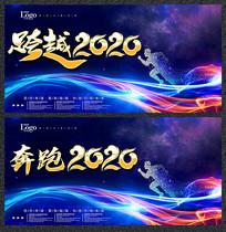精美炫光跨越2020企业年会展板