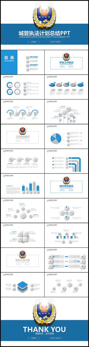 蓝色城市管理城管执法总结计划汇报PPT