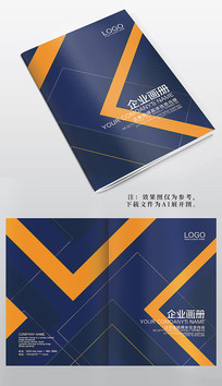 蓝色几何画册封面设计
