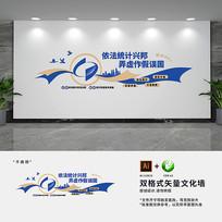 统计局党建标语文化墙设计