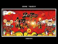喜庆2020鼠贺新春海报设计