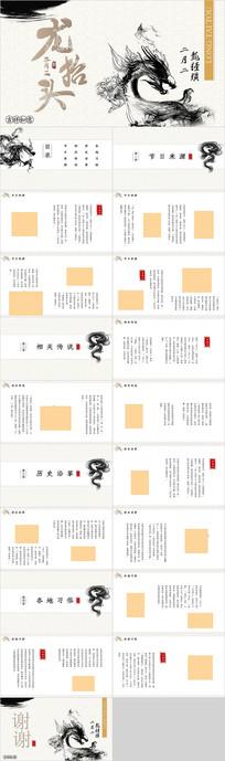 中国风龙抬头习俗PPT模板