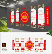 中式党建全国两会会议走廊形象墙