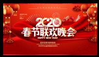 2020春节联欢晚会背景展板