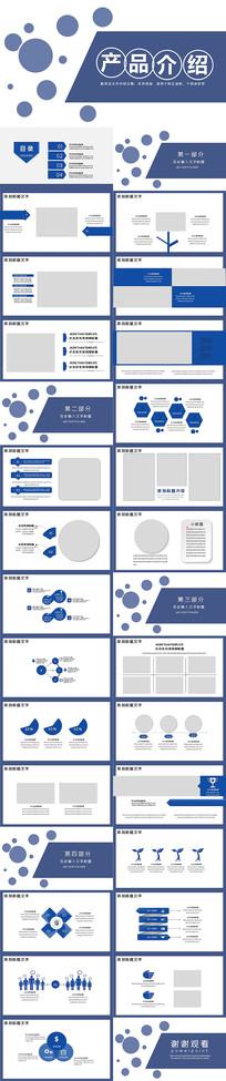 2020蓝色产品介绍PPT模板