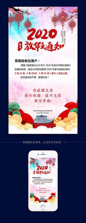 2020鼠年春节放假通知海报 PSD